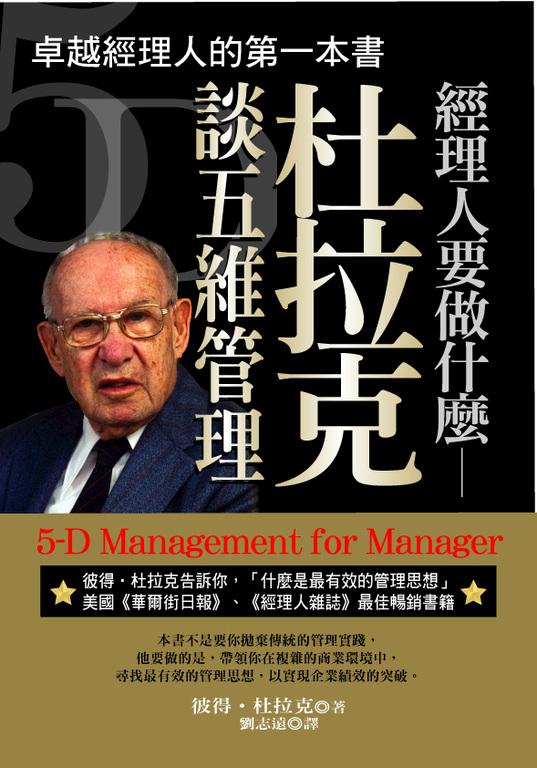 卓越經理人的第一本书-杜拉克談五維管理 TruePDF