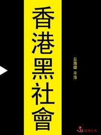 香港黑社會 TruePDF