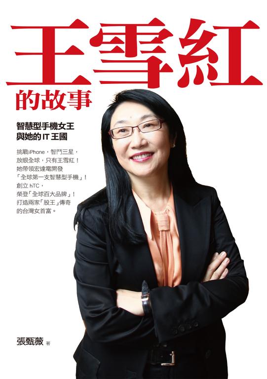王雪紅的故事:智慧型手機女王與她的IT王國 TruePDF
