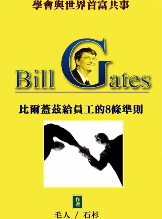 學會與世界首富共事:比爾•蓋茨給員工的8條準則
