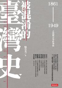 被混淆的臺灣史:1861~1949之史實不等於事實 TruePDF