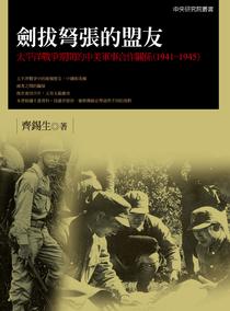 劍拔弩張的盟友:太平洋戰爭期間的中美軍事合作關係(1941-1945)(修訂版) TruePDF