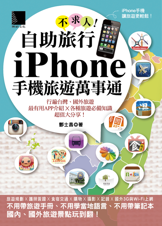 自助旅行不求人!iPhone手機旅遊萬事通 TruePDF