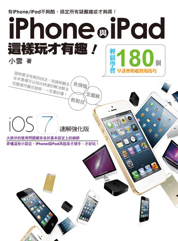 iPhone與iPad這樣玩才有趣[ios7速解強化版] TruePDF